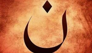 arabic letter n (610x351)
